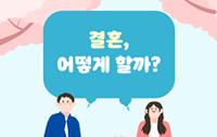 제15화 : 결혼, 어떻게 할까?