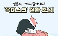제16화 : 삼촌도, 아빠도, 할머니도? '목디스크' 질환 조심!