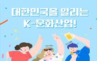 제19화 : 대한민국을 알리는 K-문화산업!