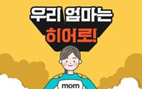 제20화 : 우리 엄마는 히어로!