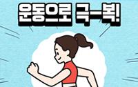제22화 : 나를 찾아온 우울감 운동으로 극-복!