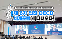 제6화 : 제 6차 인천 OECD 세계포럼에 다녀오다!