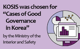 KOSIS was chosen for Cases of Good Governance in Korea by the Ministry of the Interior and Safety