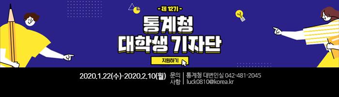 -제12기-통계청 대학생 기자단 지원하기 2020.1.22.(수)-2020.2.10.(월) 문의사항 통계청 대변인실 042-481-2045 luck0810@korea.kr