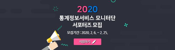 2020 통계정보서비스 모니터단 서포터즈 모집 모집기간:2020.2.6.~2.25. 지원하기