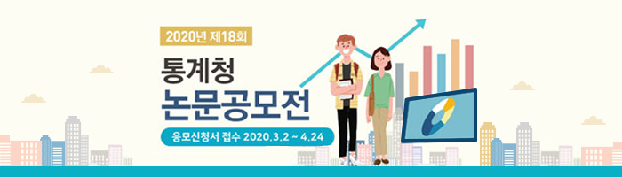 2020년 제18회 통계청 논문공모전 응모신청서 접수 2020.3.2~4.24