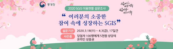 """2020 SGIS 이용현황 설문조사 """"여러분의 소중한 참여 속에 성장하는 SGIS"""" 설문기간 2020.3.18(수) - 4.3(금). 17일간 사은품 당첨자 100명에게 5천원 상당의 온라인 상품권"""