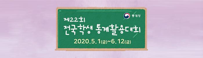 제22회 전국학생 통계활용대회 2020.5.1(금)~6.12(금)