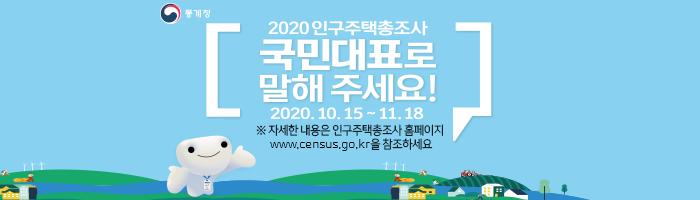 2020 인구주택총조사 국민대표로 말해 주세요! 2020.10.15~11.18 자세한 내용은 인구주택총조사 홈페이지 www.census.go.kr을 참조하세요