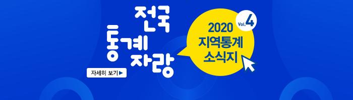 전국 통계 자랑 2020 vol.4 지역통계 소식지 자세히 보기