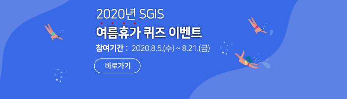 2020년 SGIS 여름휴가 퀴즈 이벤트 참여기간:2020.8.5.(수)~8.21.(금) 바로가기