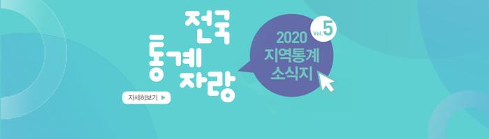 전국 통계 자랑 2020 vol.5 지역통계 소식지 자세히 보기