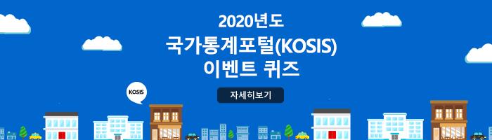 2020년도 국가통계포털 KOSIS 이벤트 퀴즈 자세히보기