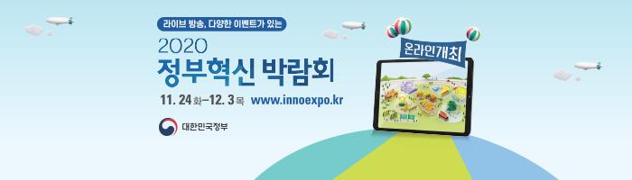 라이브 방송,다양한 이벤트가 있는 2020 정부혁신 박람회 11.24화~12.3목 www.innoexpo.kr 온라인개최 대한민국정부