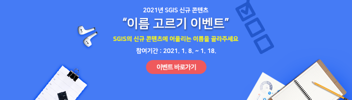 2021년 SGIS 신규 콘텐츠 이름 고르기 이벤트 SGIS의 신규 콘텐츠에 어울리는 이름을 골라주세요. 참여기간: 2021.1.8.~1.18. 이벤트 바로가기