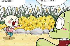 제113화 - 봄 꽃에 빠져볼까요?