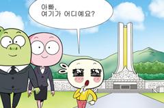 제116화 - 숭고한 희생이 만든 우리의 오늘