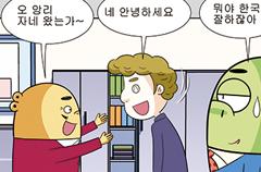 제146화 : 웰컴 투 코리아