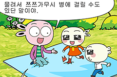 제163화 : 가을철 쯔쯔가무시 병에 주의하세요!